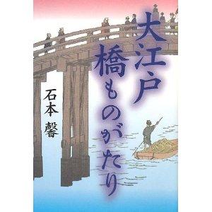 大江戸橋ものがたり
