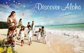 ハワイ州観光局イメージ