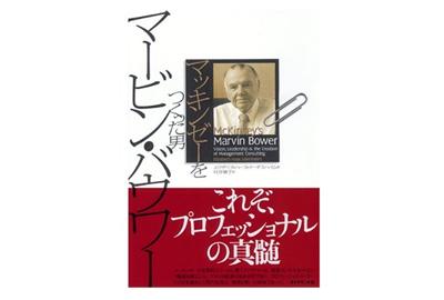 マッキンゼーをつくった男 マービン・バウワー/エリザベス・ハース・イーダスハイム(著)
