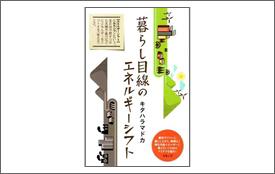 『暮らし目線のエネルギーシフト』/キタハラマドカ(著)