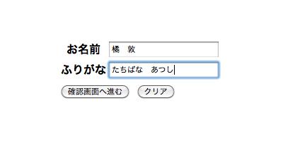 フロントページのフォーム