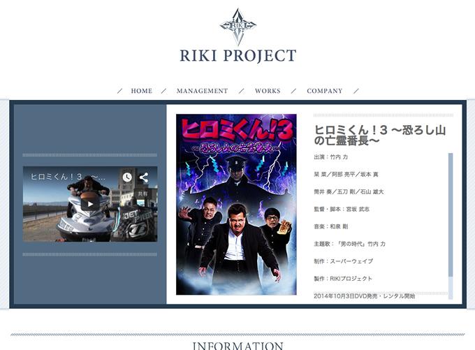 竹内力さんのオフィシャルサイト