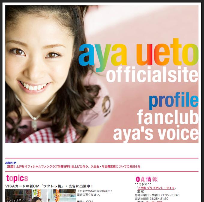 上戸彩さんのオフィシャルサイト