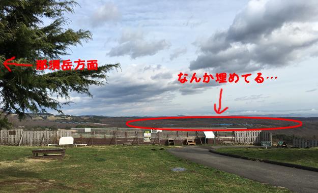 栃木(那須)と福島の県境付近にある核物質が含まれる廃棄物の処分場