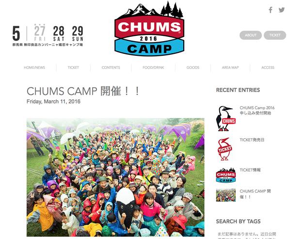 CHUMSのイベントも開催されるキャンプ場
