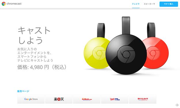Chromecastで映画やweb動画がテレビてかんたんに観れる