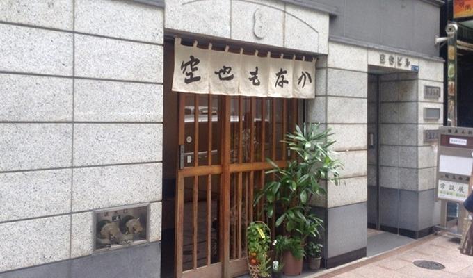 銀座の和菓子屋、最中で有名な名店「空也」