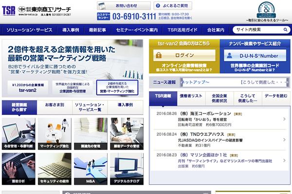 東京商工リサーチのWebサイトキャプチャ画像