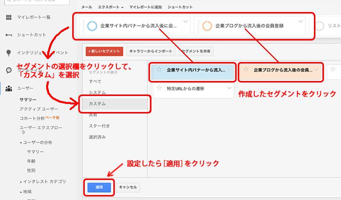 セグメントを設定して適用ボタンをクリック