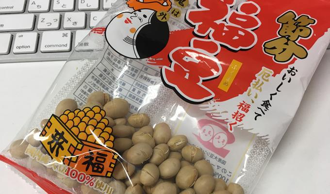 豆まき用の豆は国産大豆がうまい