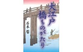 石本 馨著『大江戸橋ものがたり』