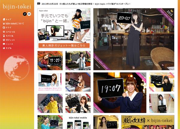 webサイト「美人時計」