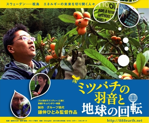 鎌仲ひとみ監督の最新作「ミツバチの羽音と地球の回転」