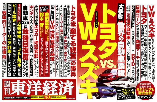 雑誌:「週間東洋経済」中刷り広告