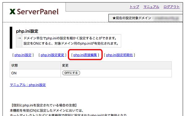 phpini直接設定をクリック