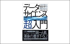 『データサイエンス超入門』/工藤卓哉・保科学世(著)