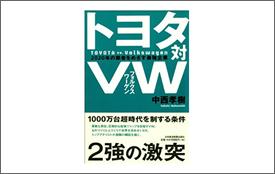 「トヨタ対VW(フォルクスワーゲン) 2020年の覇者をめざす最強企業」/中西孝樹(著)