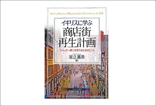 「イギリスに学ぶ商店街再生計画~「シャッター通り」を変えるためのヒント」足立基浩著