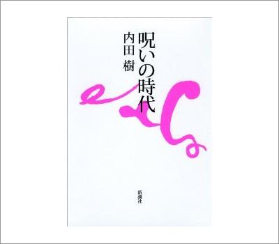 内田樹著『呪いの時代』