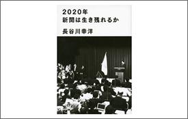 長谷川幸洋著「2020年新聞は生き残れるか」