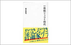 槙田雄司著『一億総ツッコミ時代』