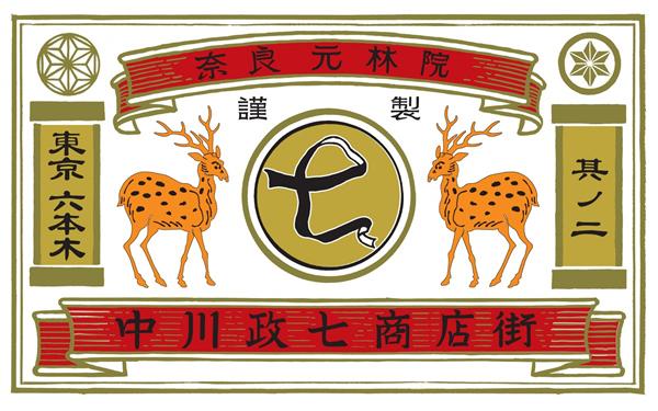 歴史を感じさせる中川〜商店のロゴ。数回見れば消費者が企業を連想しやすいインパクトあるデザイン。