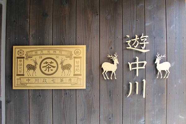 中川政七商店店舗ロゴ