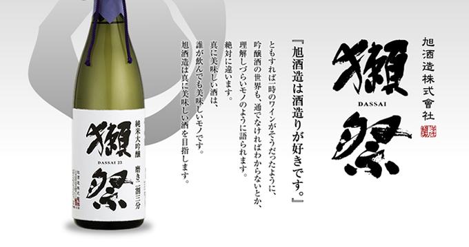 純米大吟醸「獺祭」のブランディング