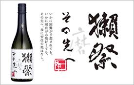 旭酒造のマーケティング