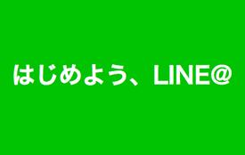 無料サービス開始のLINE@アカウントの作り方