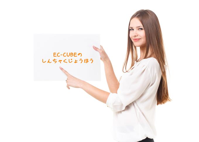 EC-CUBEでテンプレートに直接新着情報を実装する方法