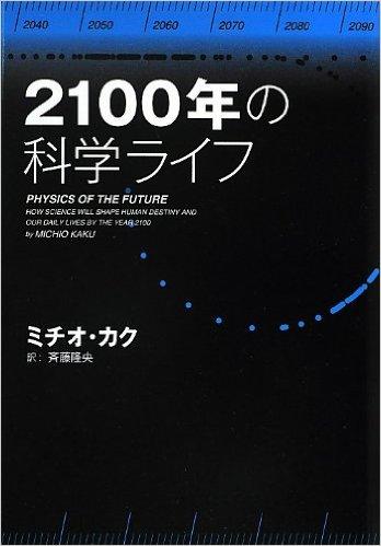 2100年の科学ライフ・ミチオ カク(著)