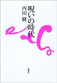 呪いの時代 内田樹(著)