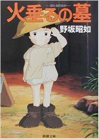 アメリカひじき・火垂るの墓 (新潮文庫) 野坂 昭如 著