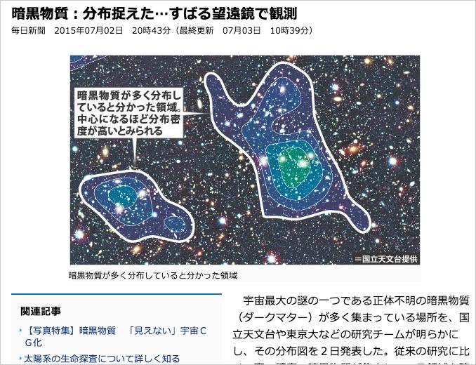 「暗黒物質の場所を特定」毎日新聞オンラインのWebサイト