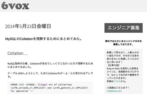 MySQLのCollationを理解するためにまとめてみた。