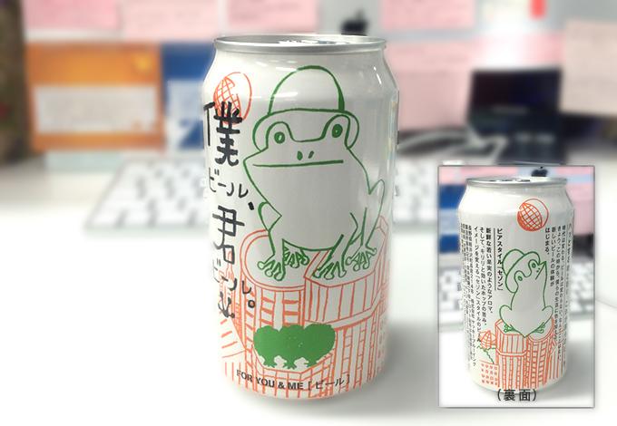 ビールのラベル(裏表)