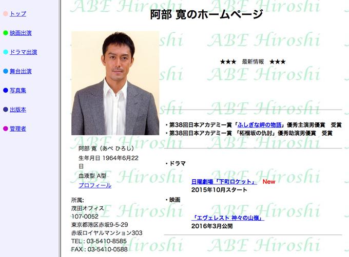阿部寛さんのオフィシャルWebサイト