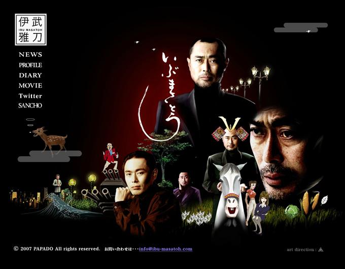 伊武雅刀さんのオフィシャルWebサイト