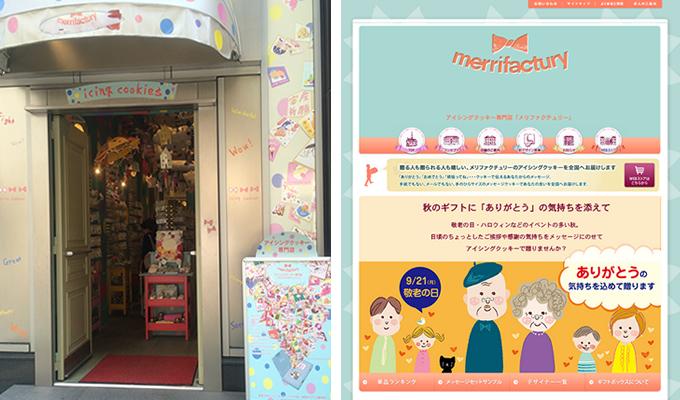 アイシングクッキー専門店『メリファクチュリー』の店舗入り口