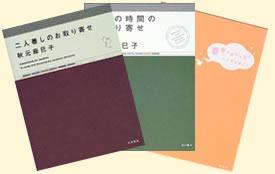 秋元 麻巳子さんのお取り寄せの本はギフト選びに最適