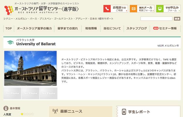 オーストラリアのBallarat大学