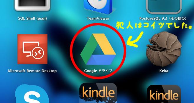 MacのFinderの挙動はGoogle Driveに影響を受ける