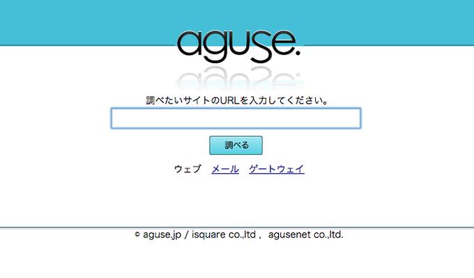 スパムのサイトチェックできるウェブサービス