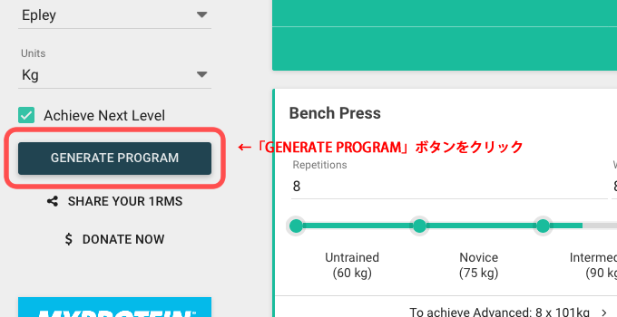 GENERATE PROGRAMボタンをクリックしてプログラム生成実行
