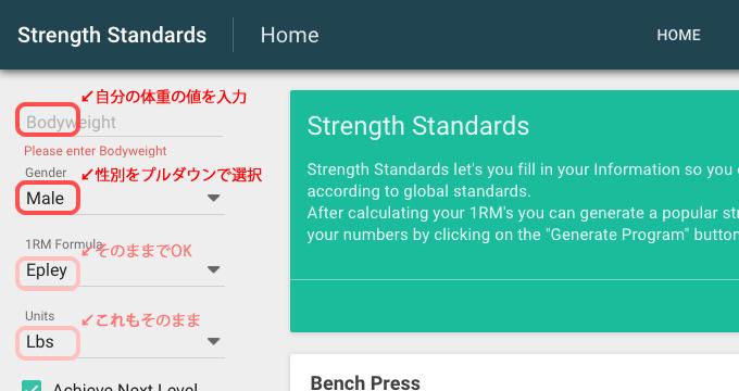 Strength Standardsの体重と性別を入力します