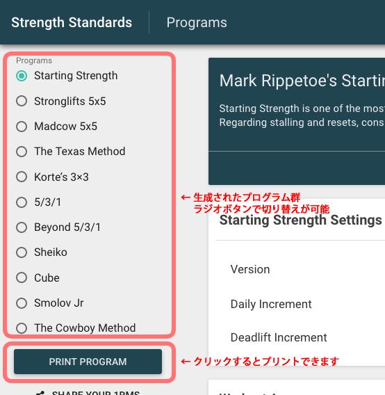 生成されたプログラムの左メニューから複数のタイプのプログラムを選択可能