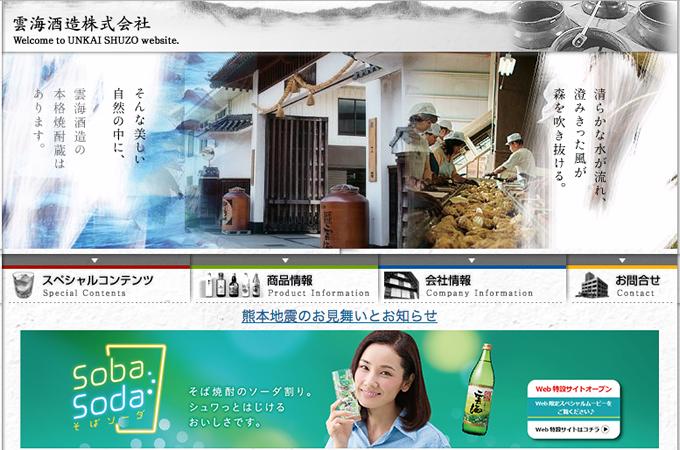雲海酒造のWebサイト
