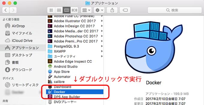 アプリケーションファイルをダブルクリック