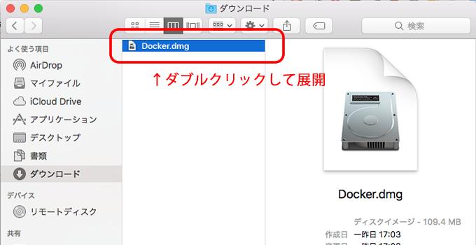ダウンロードしたdmgファイルをダブルクリック